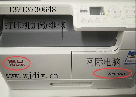 深圳震旦AD188打复印机加粉维修上门服务.jpg