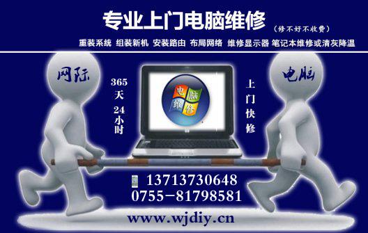 龙岗区金鹏工业区打印机维修电脑网络.jpg