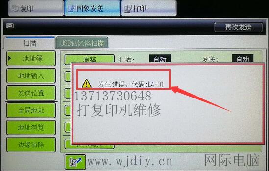 夏普SHARP复印机报L4-01故障代码解决方法.jpg