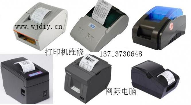 深圳票据打印机热敏打印机上门维修服务.jpg