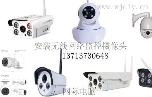 德宝大厦云商创客安装无线网络监控摄像头维修.jpg