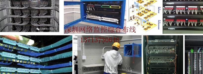 深圳盐田龙岗坪山光明宝安区网络监控综合布线施工