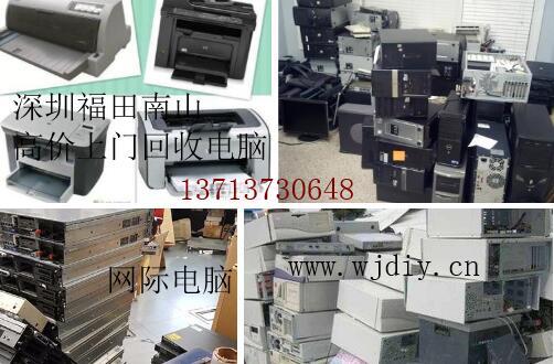 深圳福田南山高价上门回收电脑打印机设备.jpg