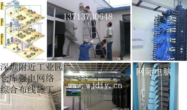 深圳附近工业园仓库强电网络综合布线施工.jpg