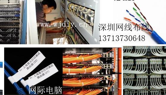 深圳网线布线;深圳办公小区网络监控安装布线