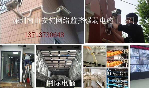 深圳南山安装网络监控强弱电施工公司.jpg