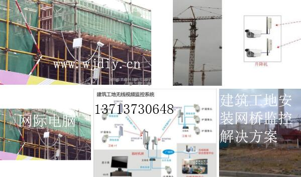 深圳建筑工地安装网桥网络监控解决方案.jpg