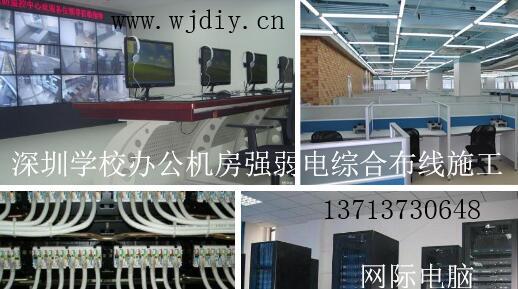 深圳学校办公机房强弱电综合布线施工.jpg
