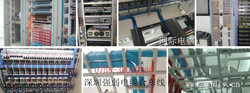深圳强弱电网络综合布线设计与施工