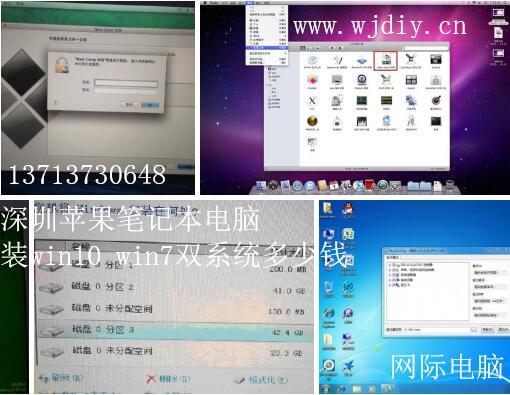 深圳苹果笔记本电脑装win10win7双系统多少钱.jpg