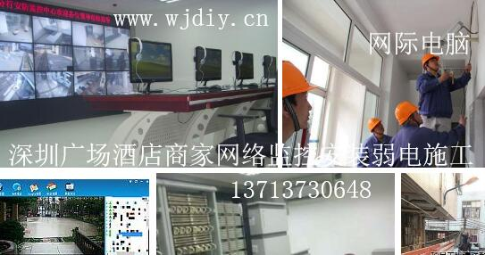 深圳广场酒店商家网络监控安装强电弱电施工.jpg