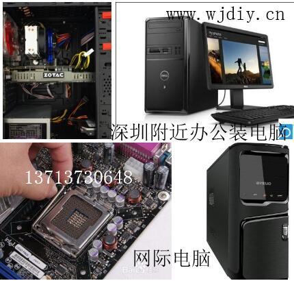 深圳附近上门组装办公电脑.jpg
