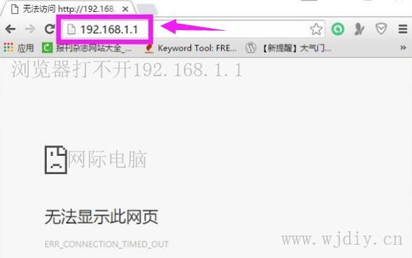 192.168.1.1打不开,浏览器打不开192.168.1.1怎么办.jpg