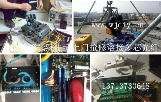 深圳工地溶接光纤电话_上门抢修溶接多芯光纤.jpg