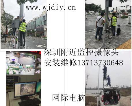 深圳区附近上门监控摄像头安装维修.jpg