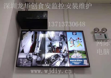 深圳龙华创食安监控安装维护服务.jpg
