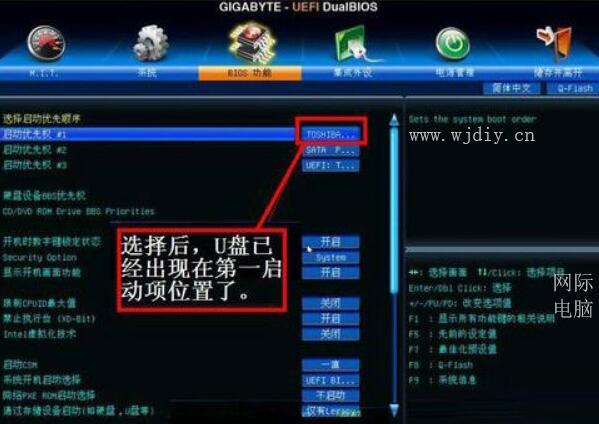 技嘉主板bios设置_技嘉主板bios设置U盘启动.jpg