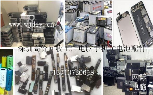 深圳高价回收工厂电脑手机IC电池配件.jpg