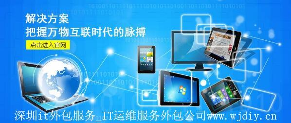 深圳it外包服务_IT运维服务外包公司.jpg