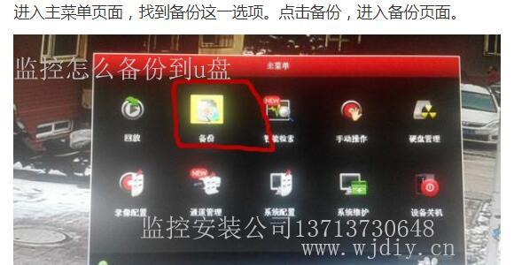 监控视频怎么备份到u盘_监控安装公司 .jpg