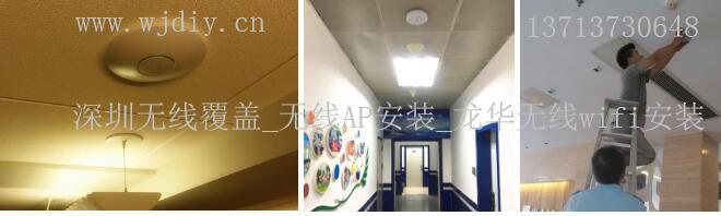 深圳无线覆盖_无线AP安装_龙华无线wifi安装.jpg