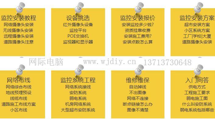 监控安装_深圳监控安装公司.jpg