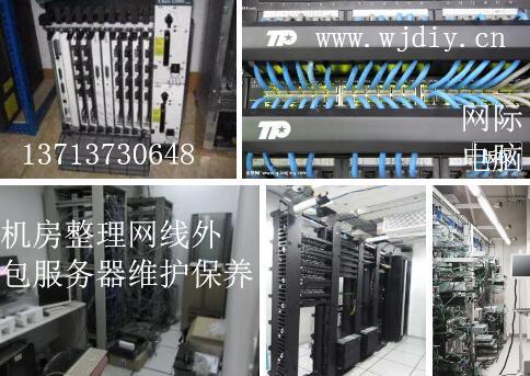 深圳机房整理网线_外包服务器维护保养.jpg