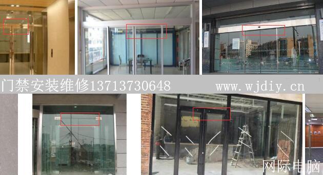 深圳办公室门禁维修_玻璃门禁安装维修公司.jpg