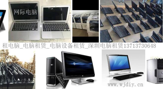 租电脑_电脑租赁_电脑设备租赁_深圳电脑租赁.jpg