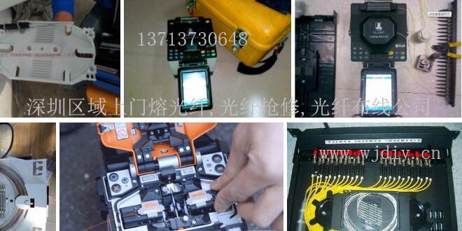 深圳区域上门熔光纤,光纤抢修,深圳光纤布线公司.jpg