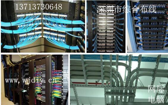 深圳市弱电工程布线_深圳综合布线系统.jpg