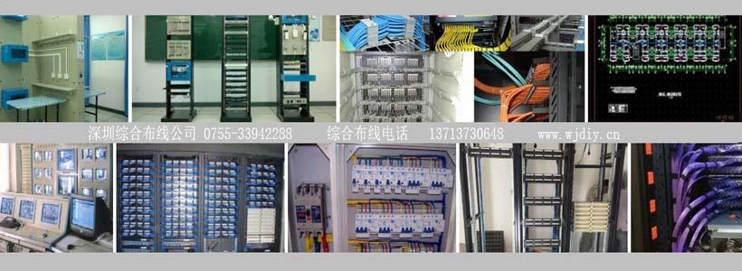 深圳综合布线公司_网络布线方案_综合布线系统
