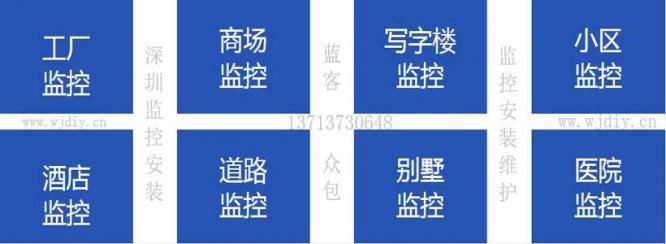 深圳监控安装_视频监控安装_监控安装.jpg