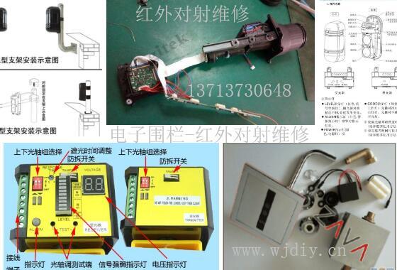 深圳电子围栏-红外对射维修-安装红外对射防报警系统.jpg