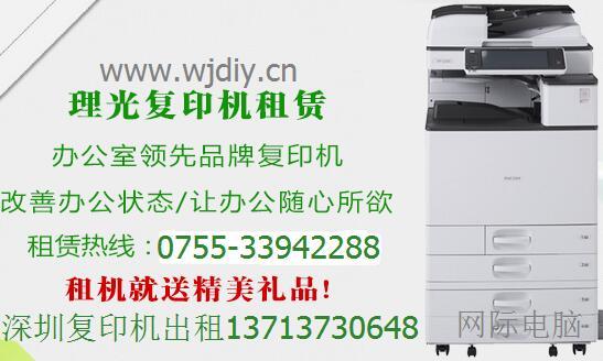 深圳周边办公设备租赁,打印机,复印机出租,200起租赁.jpg