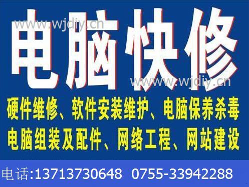 深圳电脑维修公司-深圳电脑系统上门维护保养.jpg