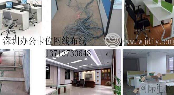 深圳前海卓越前海壹号办公室布网线-前海综合布线.jpg