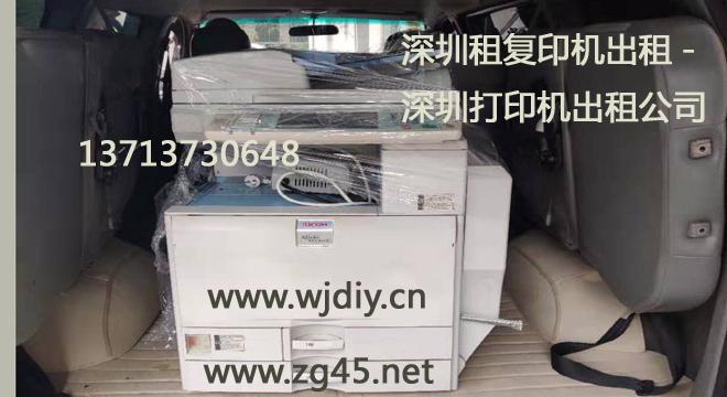 深圳租复印机出租-深圳打印机出租公司.jpg
