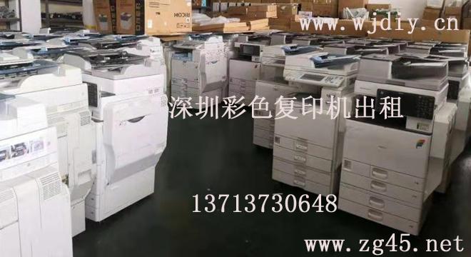 深圳南山办公复印机租赁-深圳福田办公打印机租赁.jpg