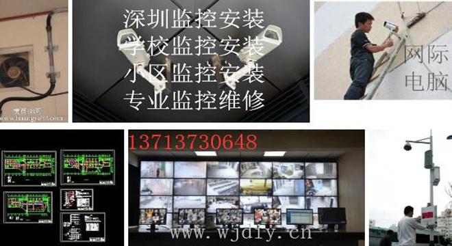 深圳南山桂湾片区前海大厦办公区监控安装布线.jpg