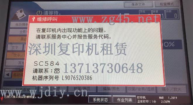 理光C3500复印机报错SC584处理方法.jpg