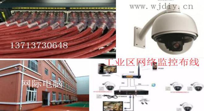 深圳监控工程布线;网络监控综合布线公司