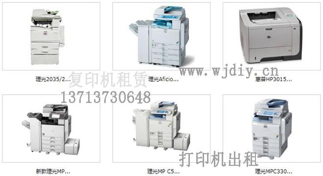 深圳罗湖区复印机租赁,福田区打印机租赁公司