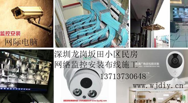 深圳监控安装布线系统-安装监控工程公司.jpg