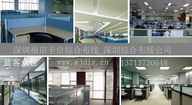 深圳网络综合布线工程-深圳布线工程公司.jpg