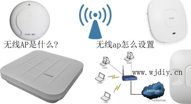 无线AP是什么?无线ap怎么设置?无线ap和路由器的区别.jpg