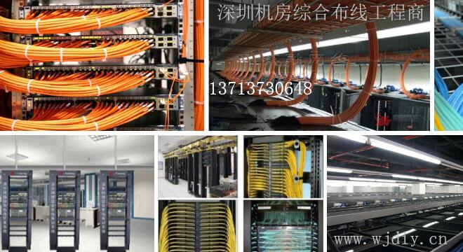 深圳机房网络线路和电话线路整改维保公司.jpg