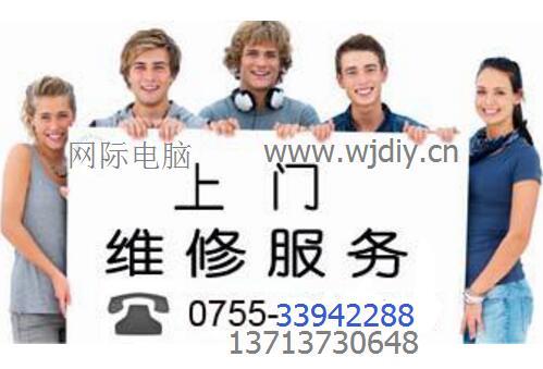 深圳龍華區民治街道社區優尚公寓電腦維修網絡打印機.jpg