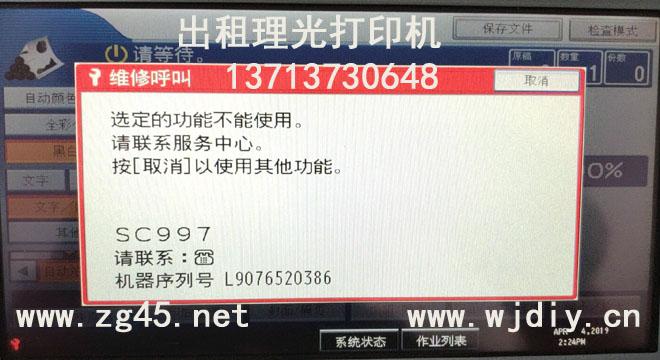 理光打印机出现SC997代码 理光复印机报SC997处理方法.jpg