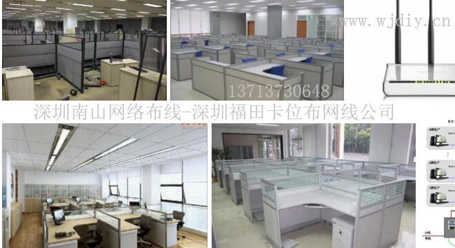 深圳宝安区沙井锦胜财富广场公司办公室网络布线.jpg